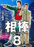 相棒―たった二人の特命係― 8 (ビッグコミックス)