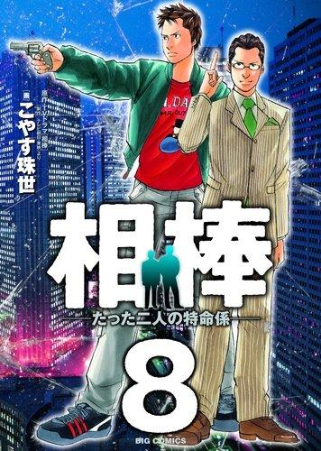 相棒-たった二人の特命係- 8 (ビッグコミックス)の詳細を見る