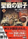聖戦の獅子〈上〉 (新潮文庫)
