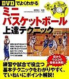 【DVDでよくわかる】ミニバスケットボール上達テクニック (LEVEL UP BOOK with DVD)