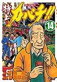 特上カバチ!! -カバチタレ!2-(14) (モーニングコミックス)
