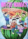 MATSU MANIA 2 (PARODIA comics)