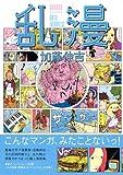乱漫 / 加藤 伸吉 のシリーズ情報を見る