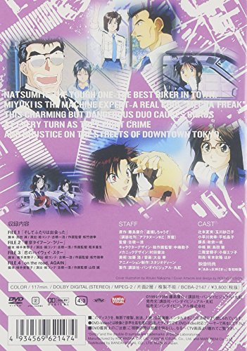 逮捕しちゃうぞ (OVA)