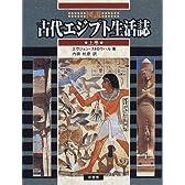図説 古代エジプト生活誌〈上巻〉