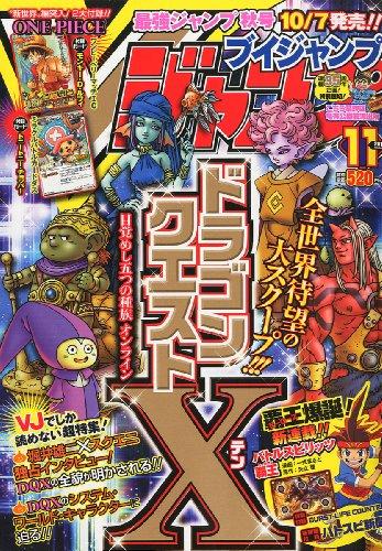 V (ブイ) ジャンプ 2011年 11月号 [雑誌]