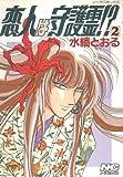 恋人は守護霊!? 2 (ノーラコミックス)