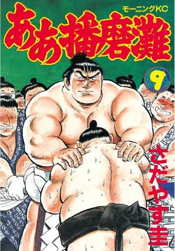 ああ播磨灘(9) (モーニングコミックス)
