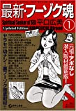 平口広美の最新・フーゾク魂 / 平口 広美 のシリーズ情報を見る