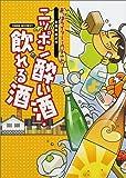 ニッポン酔い酒・飲(や)れる酒―よっぱライター江口まゆみの全国銘醸紀行 (ダイムブックス)