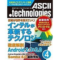 月刊アスキードットテクノロジーズ 2011年4月号 [雑誌] (月刊ASCII.technologies)