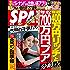 週刊SPA!(スパ)  2016年 10/11・18 合併号 [雑誌] 週刊SPA! (デジタル雑誌)