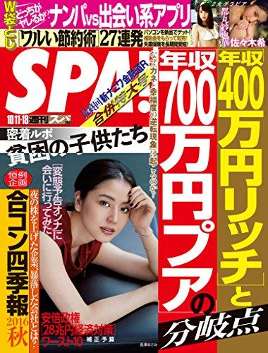 [雑誌] 週刊SPA! 2016-10月11-18日合併号