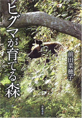 ヒグマが育てる森の詳細を見る