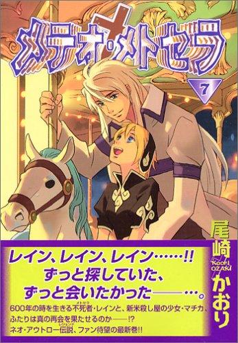 メテオ・メトセラ (7) (ウィングス・コミックス)の詳細を見る