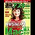 週刊アスキー No.1071 (2016年3月22日発行) [雑誌]
