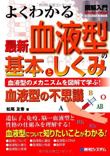 図解入門よくわかる最新血液型の基本としくみ (How‐nual Visual Guide Book)の詳細を見る