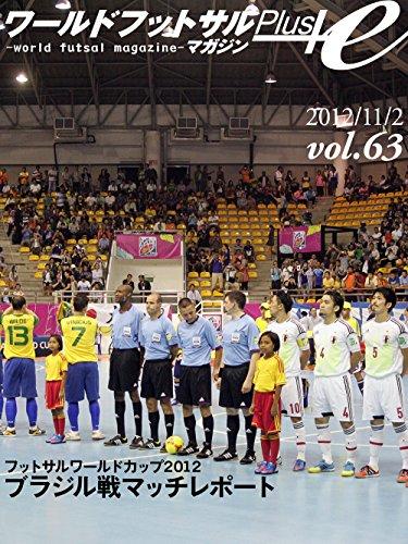 ワールドフットサルマガジンPlus! Vol.63: フットサルワールドカップ2012 ブラジル戦マッチレポート