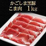 豚肉 かごしま黒豚 こま切り 1kg 250g×4 切り落とし こま肉 端っこ 訳あり 国産 ブランド 六白 黒豚