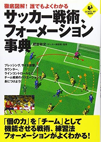 徹底図解!  誰でもよくわかる サッカー戦術、フォーメーション事典 (LEVEL UP BOOK)の詳細を見る