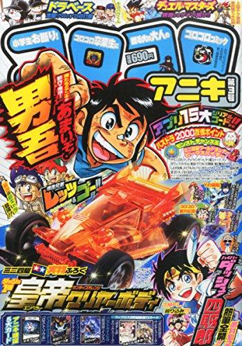 コロコロアニキ 3号 2015年 08 月号 [雑誌]: コロコロコミック 増刊