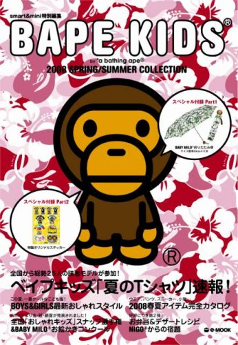 BAPE KIDS by a bathing ape 2008 SPRING/SUMMER COLLECTION smart&mini特別編集 (e-MOOK)