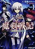 魔剣戦記 / 藍藤ユウ のシリーズ情報を見る