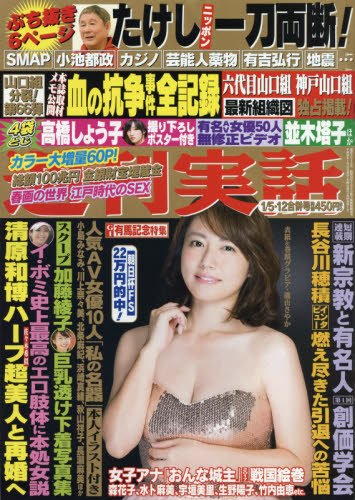 週刊実話 2017年 1/12 号 [雑誌]の詳細を見る