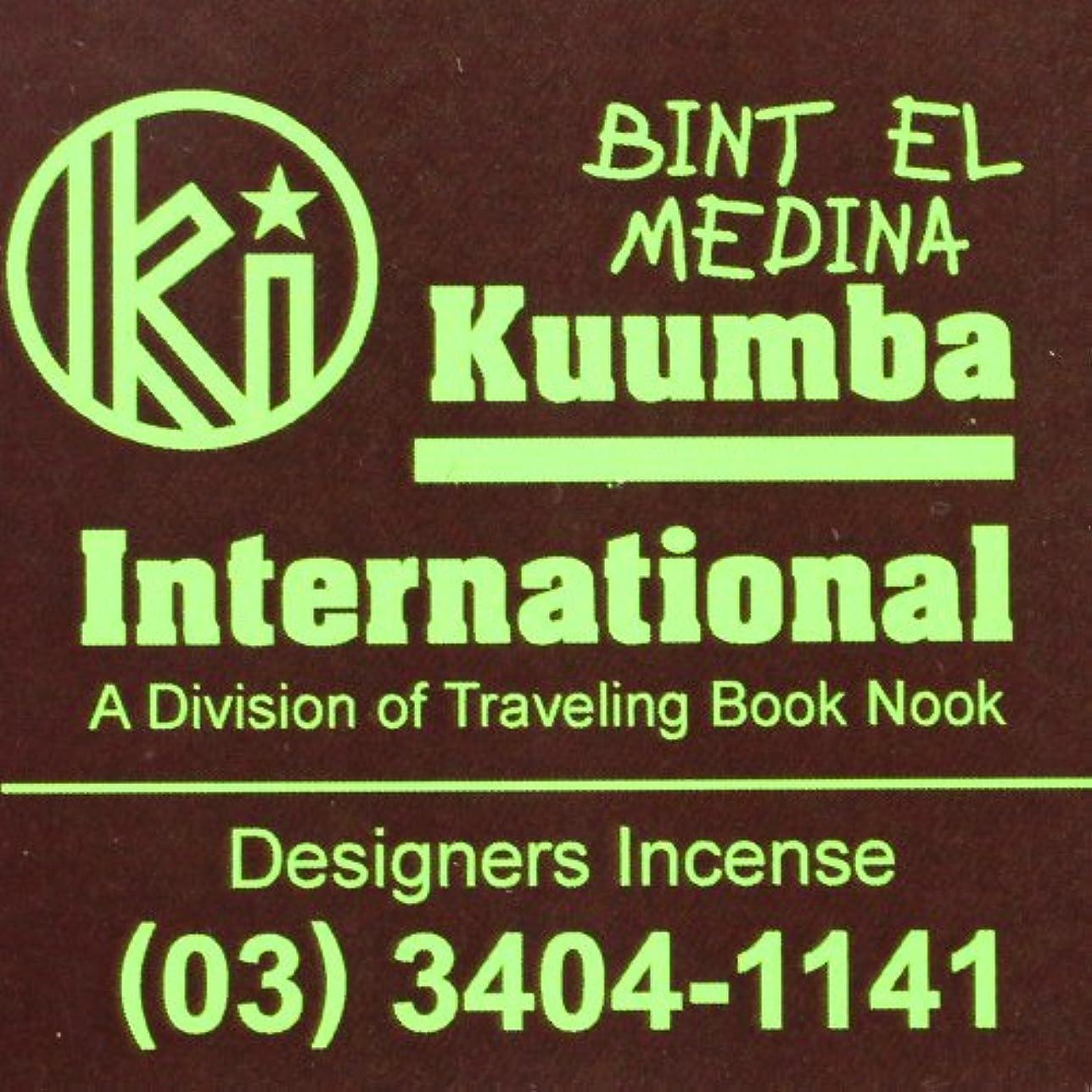 動かすパン屋感動する(クンバ) KUUMBA『classic regular incense』(BINT EL MEDINA) (Regular size)