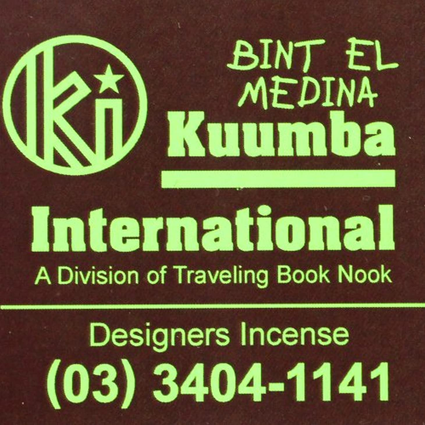 モンゴメリー震える安定した(クンバ) KUUMBA『classic regular incense』(BINT EL MEDINA) (Regular size)