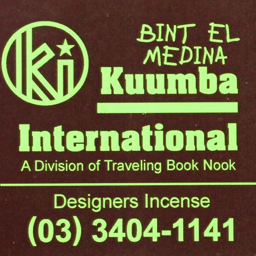 不一致サービス安らぎ(クンバ) KUUMBA『classic regular incense』(BINT EL MEDINA) (Regular size)