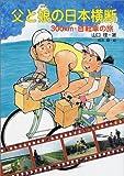 父と娘の日本横断―300km・自転車の旅 (ポプラ元気ノンフィクション)