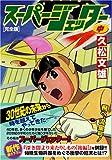 スーパージェッター〔完全版〕【中】 (マンガショップシリーズ (160))