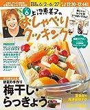 上沼恵美子のおしゃべりクッキング2014年 6月号 [雑誌]