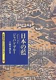 京都書院アーツコレクション / 吉岡 幸雄 のシリーズ情報を見る