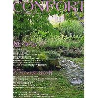 CONFORT (コンフォルト) 2006年 08月号 [雑誌]