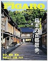 フィガロ ヴォヤージュ Vol.25 日本の古都散歩。(和の心を再発見) (FIGARO japon voyage)