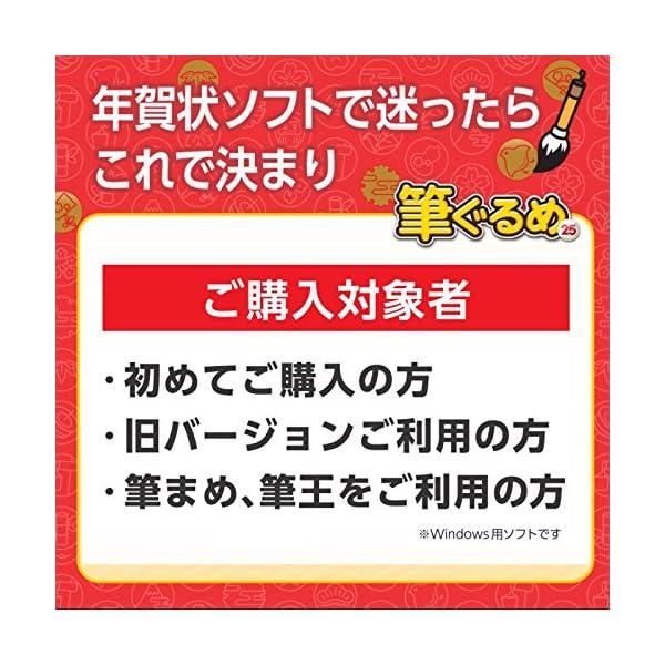 筆ぐるめ 25 特別キャンペーン版 (最新) ...の紹介画像6
