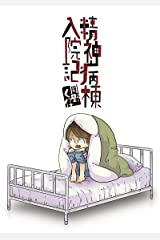 精神病棟入院記 (LAZA COMICS) Kindle版