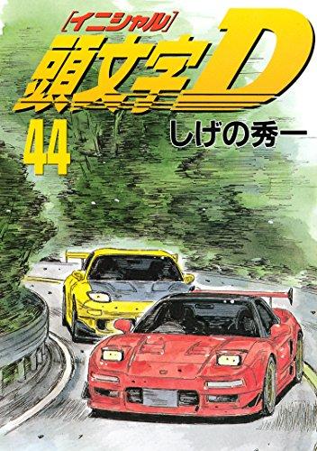 頭文字D(44) (ヤングマガジンコミックス)