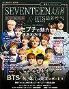 ALL ABOUT K-POP SEVENTEEN 大百科 & BTS 最新情報 [完全保存版] (マイウェイムック)
