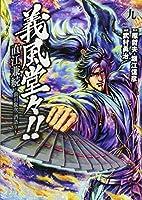 義風堂々!!直江兼続 ~前田慶次酒語り 9 (ゼノンコミックス)