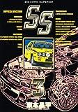 SS (3) (ビッグコミックス―Big comic superior)