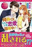 純朴OL、ただいま〓恋愛指南中!―Komari & Toji (エタニティブックス Rouge)