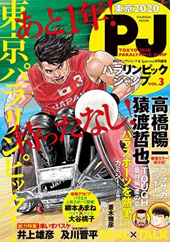 TOKYO 2020 PARALYMPIC JUMP パラリンピックジャンプ Vol.3 (ヤングジャンプコミックスDIGITAL)
