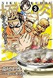 肉極道 3巻 (芳文社コミックス)