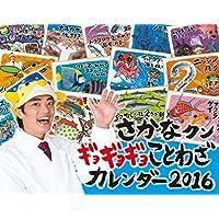 さかなクン ギョギョギョことわざカレンダー2016 ([カレンダー])
