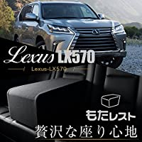 『01m-a003-ca』レクサス LX570 URJ201W型 人気の内装カスタム!センターコンソールとしても使える高級アームレスト「もたレスト」日本製【Lot No.10】