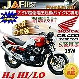 JAFIRST Premium HID ホンダ CB400シリーズ H4  Hi/Lo 6000k リレーレス  1灯分 35W超薄 超低電圧起動バイクに最適6層基盤