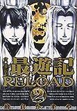文庫版最遊記RELOAD 2 (IDコミックス ZERO-SUMコミックス) 画像